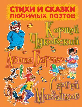 Стихи и сказки любимых поэтов Барто А.Л., Маршак С.Я., Михалков С.В.
