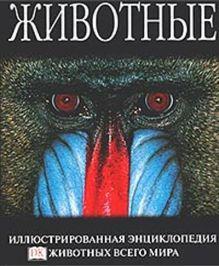 Животные. Самая увлекательная энциклопедия для малышей