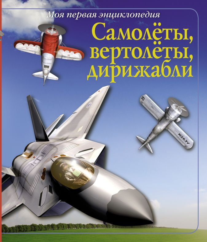 Самолёты, вертолёты, дирижабли Сацевич И.Е.