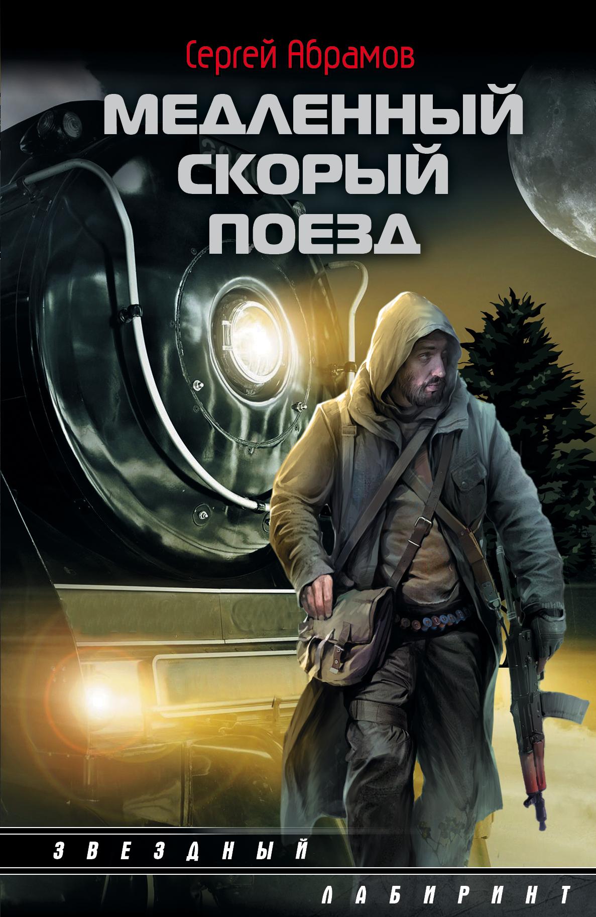 Абрамов С.А. Медленный скорый поезд билет на поезд мариуполь москва