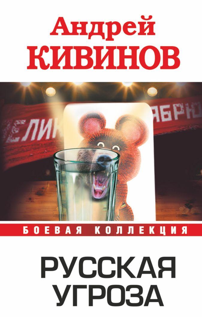 Кивинов А. - Русская угроза обложка книги