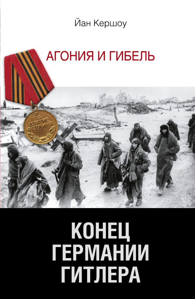 Кершоу Йан - Конец Германии Гитлера. Агония и гибель обложка книги