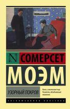 Моэм С. - Узорный покров' обложка книги
