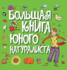 Лизак Ф. - Большая книга юного натуралиста' обложка книги