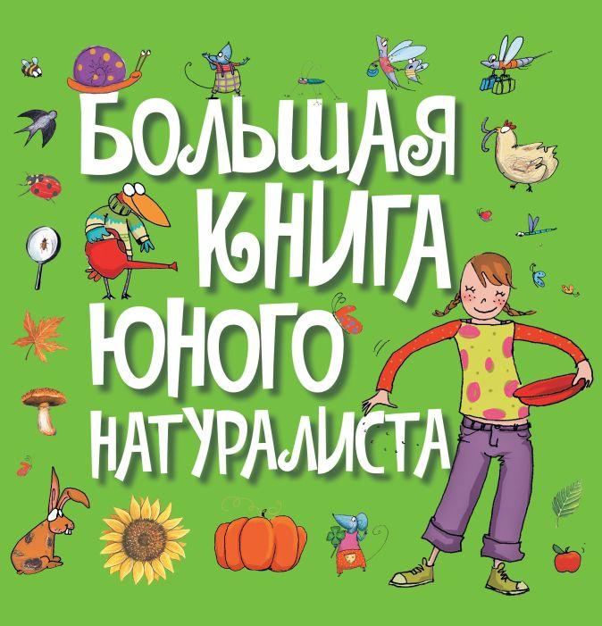 Большая книга юного натуралиста Фредерик Лизак