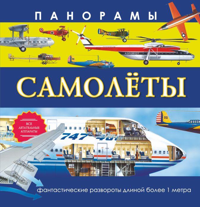 Самолеты Алчеев И.Н.