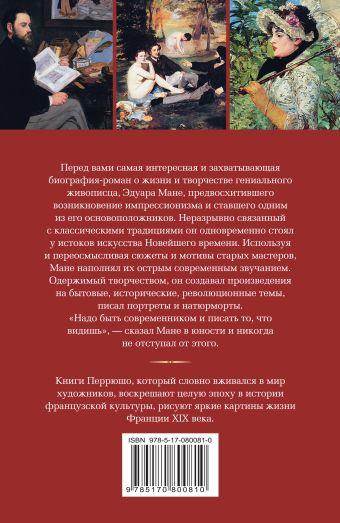 Жизнь Мане Перрюшо Анри