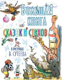 Большая книга сказок и стихов в рисунках В. Сутеева (бел.обл.)