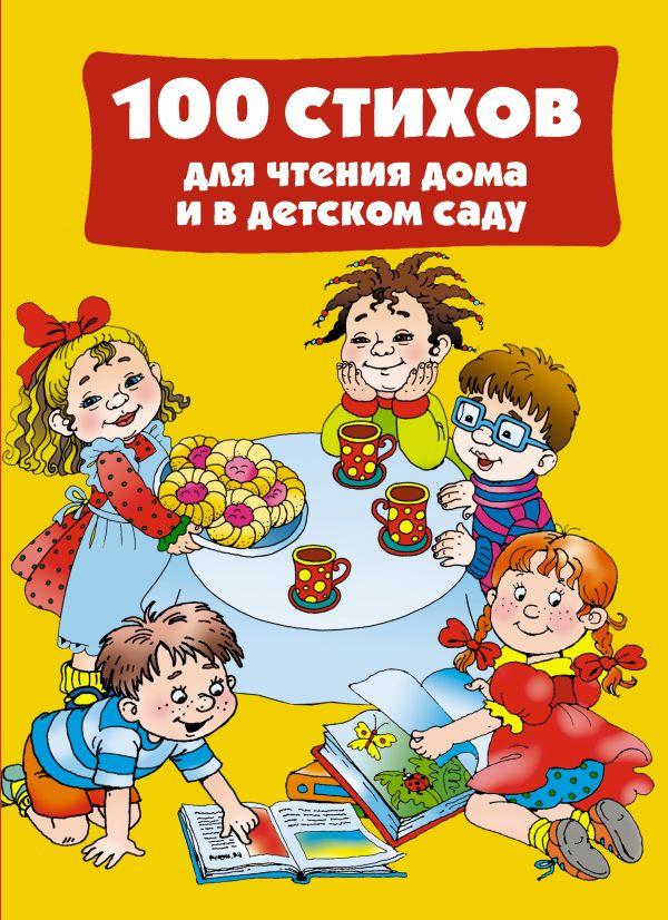 100 стихов для чтения дома и в детском саду Дмитриева В.Г.