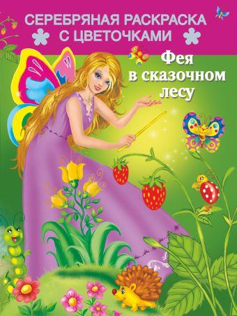 Фея в сказочном лесу Кобзарев Р.И.