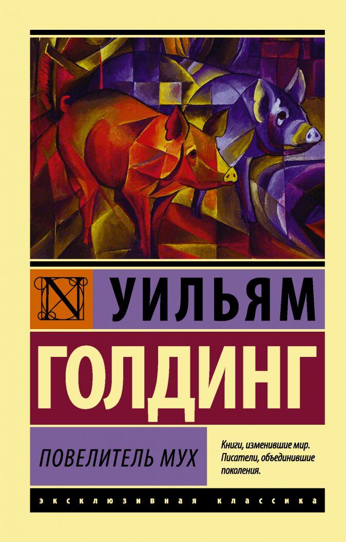 Уильям Голдинг - Повелитель мух обложка книги