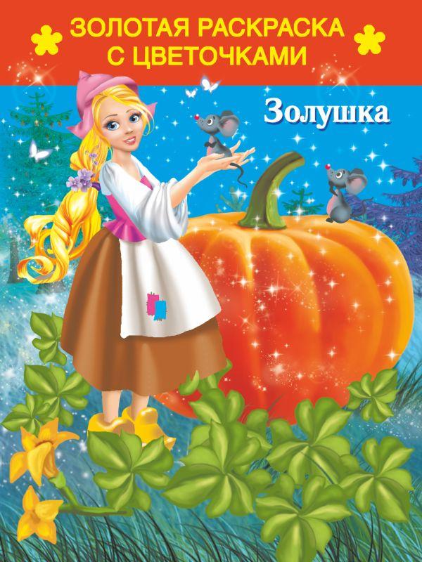 Золушка Кузнецова А.О.
