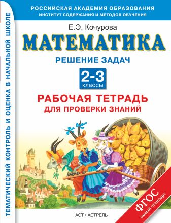 Кочурова Е.Э. - Математика. 2–3 классы.Решение задач.  Рабочая тетрадь для проверки знаний. обложка книги