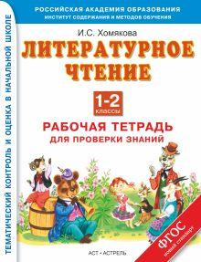 Литературное чтение. 1–2 классы. Рабочая тетрадь для проверки знаний