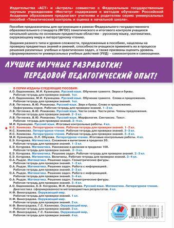 Литературное чтение. 1–2 классы. Рабочая тетрадь для проверки знаний Хомякова И.С.