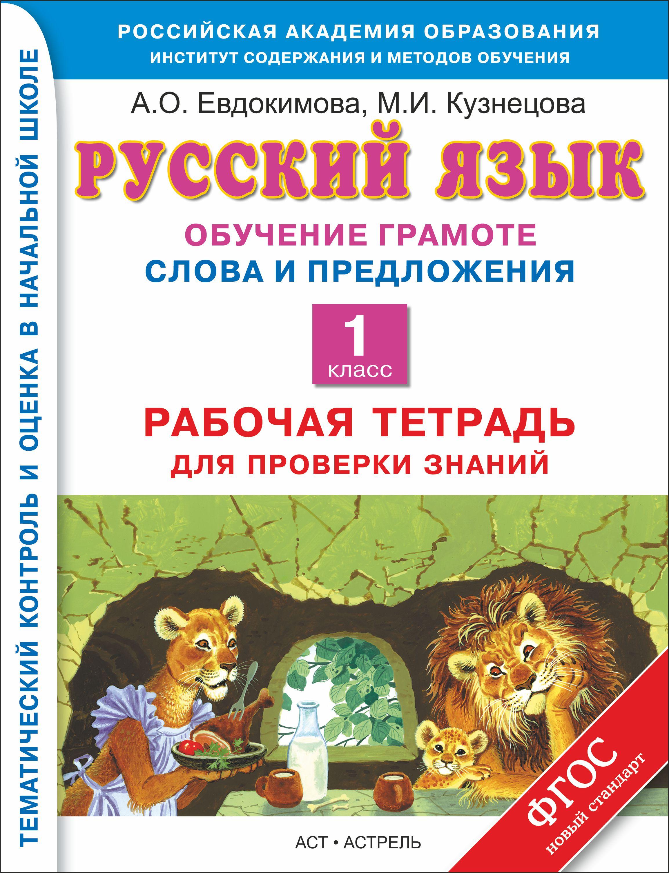 Русский язык. Обучение грамоте. Слова и предложения. 1 класс. Рабочая тетрадь для проверки знаний