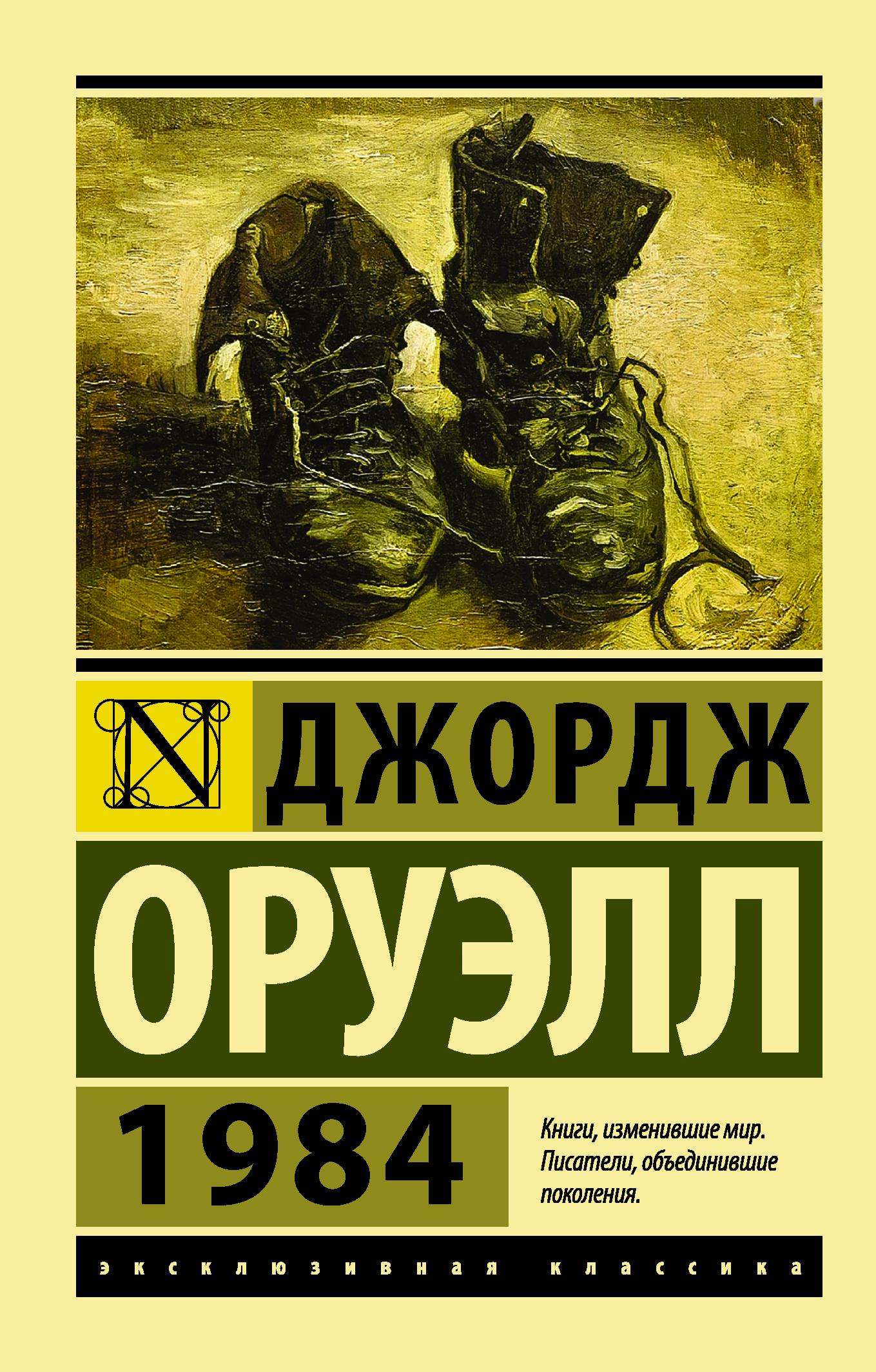 1984 ( Оруэлл Джордж  )