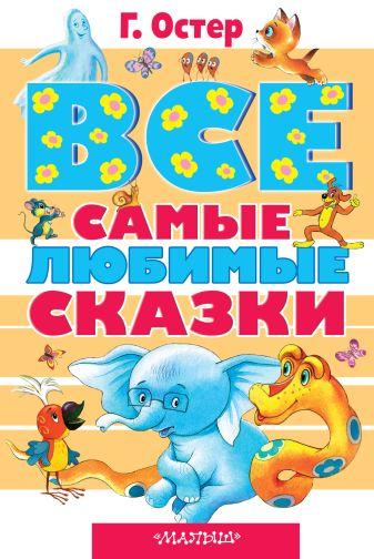 Г. Остер - Все самые любимые сказки обложка книги