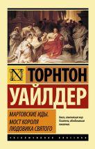 Уайлдер Т. - Мартовские иды. Мост короля Людовика Святого' обложка книги