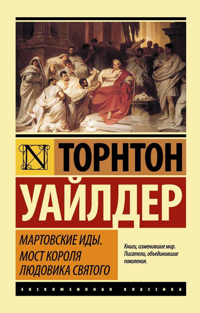 Торнтон Уайлдер - Мартовские иды. Мост короля Людовика Святого обложка книги