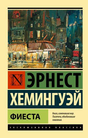 Эрнест Хемингуэй - Фиеста обложка книги