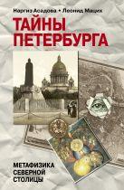 Асадова Н., Мацих Л. - Тайны Петербурга' обложка книги