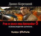 Рок-н-ролл под Кремлем-5 (на CD диске)