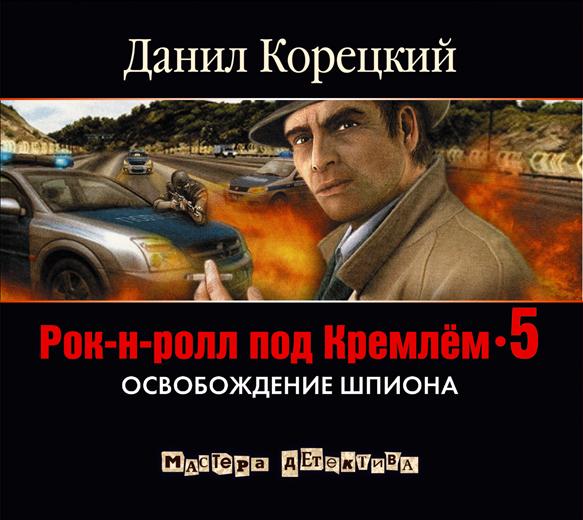Рок-н-ролл под Кремлем-5 (на CD диске) Корецкий Д.А.