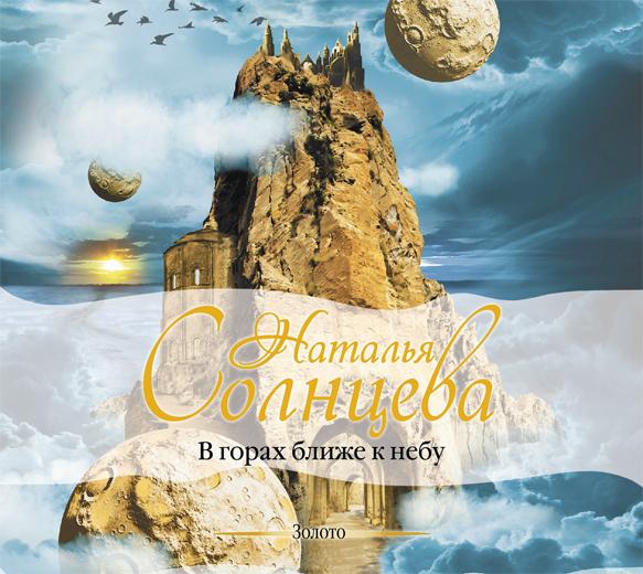 Солнцева - В горах ближе к небу (на CD диске) обложка книги