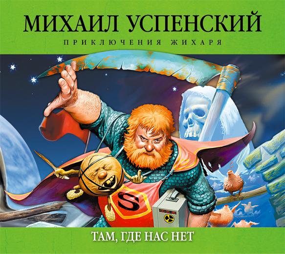 Успенский М.Г. - Там, где нас нет (на CD диске) обложка книги
