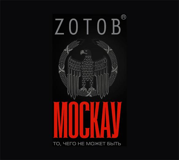 Зотов (Zотов) Г.А. - Москау (на CD диске) обложка книги