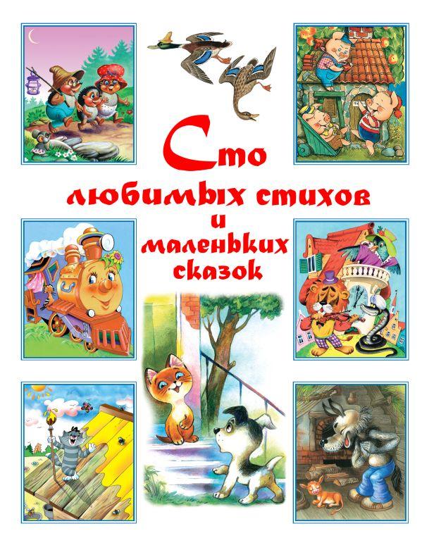 Сто любимых стихов и маленьких сказок Чуковский К.И., Маршак С.Я., Барто А.Л.