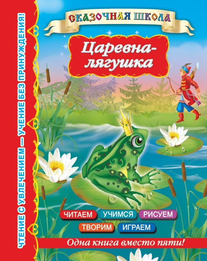 Горбунова И.В. - Царевна-лягушка обложка книги
