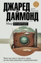 Даймонд Джаред - Мир позавчера' обложка книги