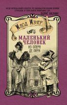 Клод Изнер - Маленький человек из Опера де Пари' обложка книги