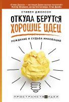 Джонсон С. - Откуда берутся хорошие идеи' обложка книги