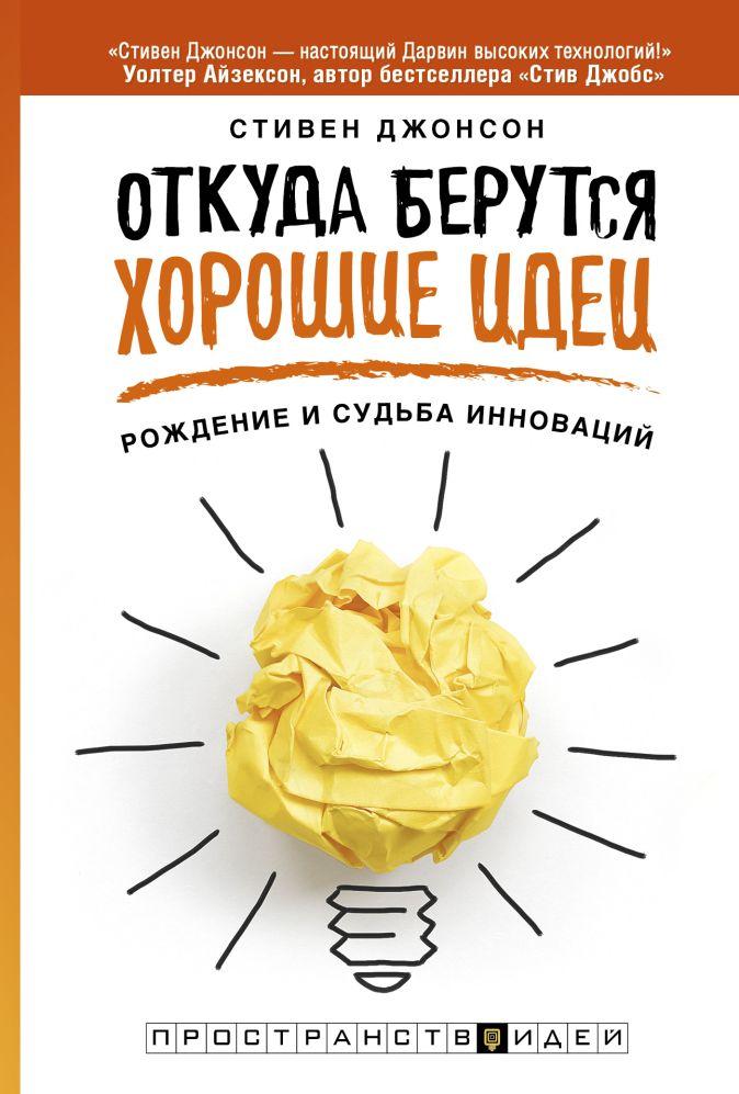 Стивен Джонсон - Откуда берутся хорошие идеи обложка книги