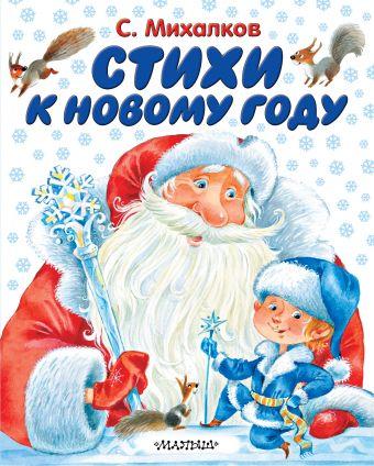 Стихи к новому году Михалков С.В.