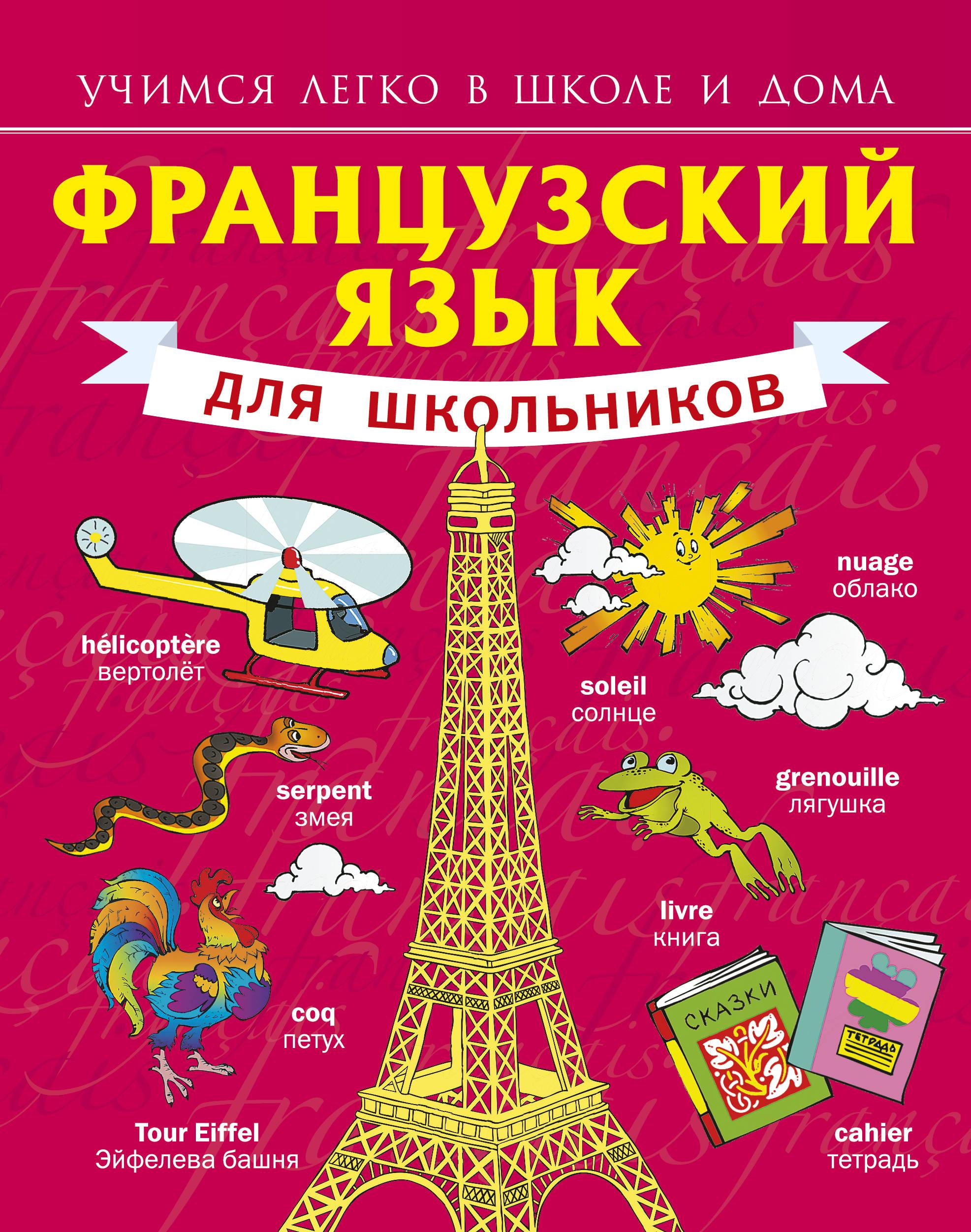 Французский язык для школьников от book24.ru
