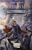 Вагант И. - Монастырь' обложка книги