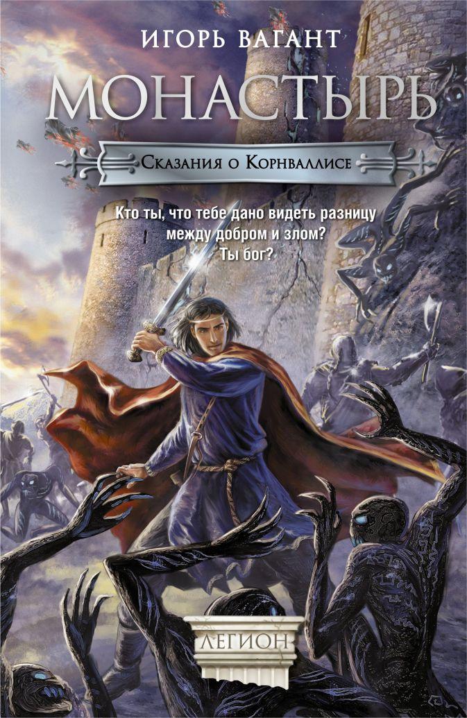 Игорь Вагант - Монастырь обложка книги