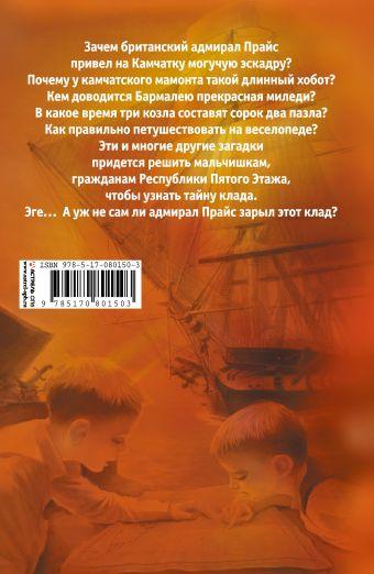 Клад и другие полезные ископаемые Павел Калмыков