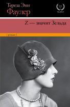 Тереза Энн Фаулер - Z - значит Зельда' обложка книги