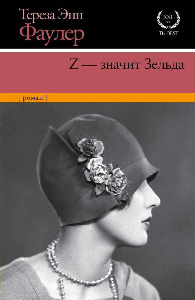 Тереза Энн Фаулер - Z - значит Зельда обложка книги