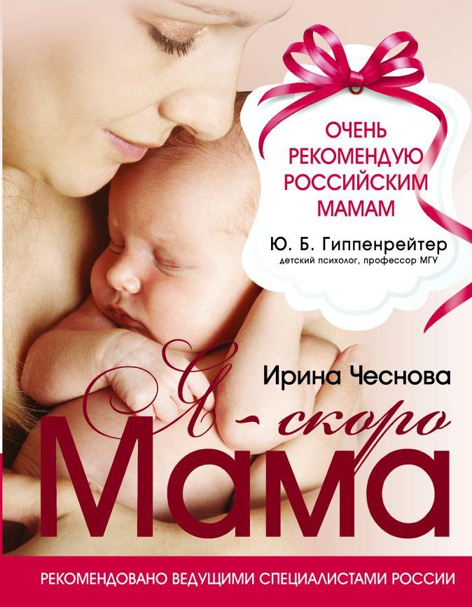 Ирина Чеснова - Я - скоро мама обложка книги