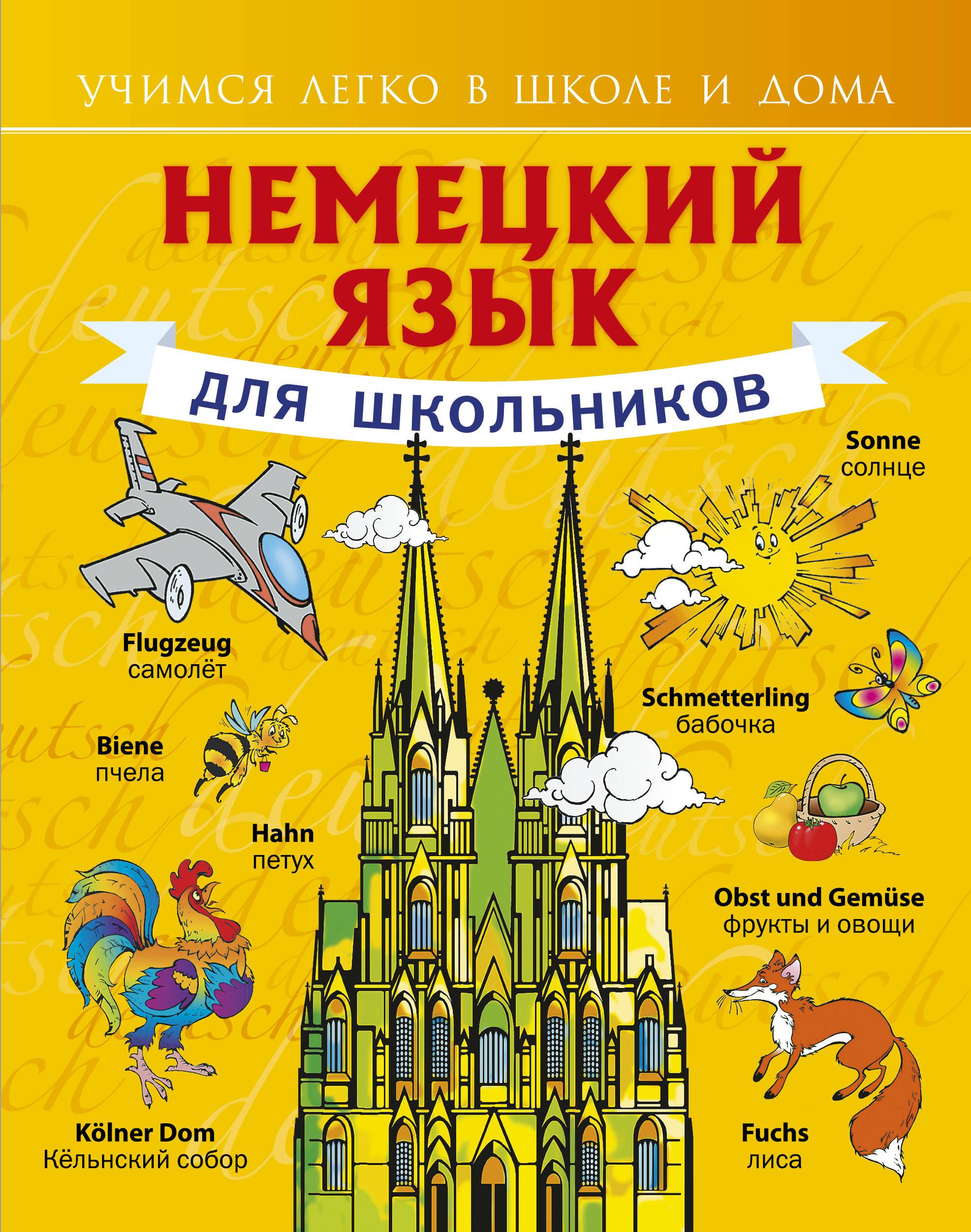 Матвеев С.А. Немецкий язык для школьников