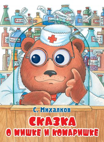 Сказка о мишке и комаришке Михалков С.В.