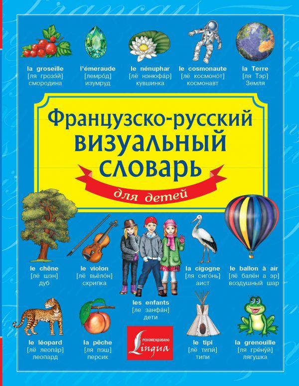 Французско-русский визуальный словарь для детей .
