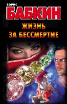 Борис Бабкин - Жизнь за бессмертие' обложка книги