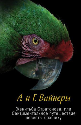 Вайнер А.А., Вайнер Г.А. - Женитьба Стратонова, или Сентиментальное путешествие невесты к жениху обложка книги